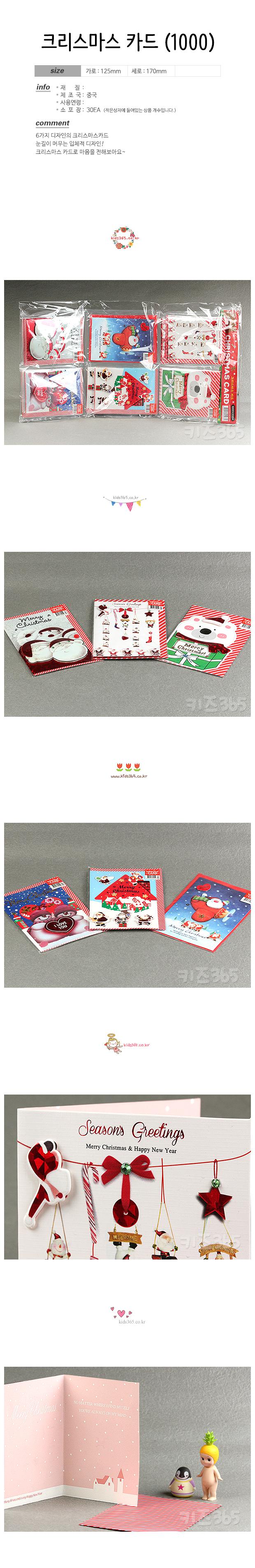 크리스마스 카드(1000) 상세이미지