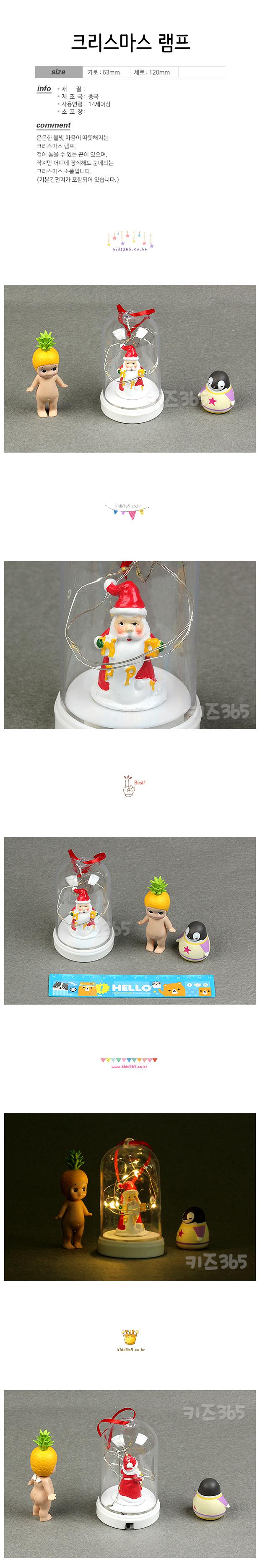 크리스마스 램프(돔형식) 상세이미지
